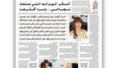 Newspaper interview (arabic)